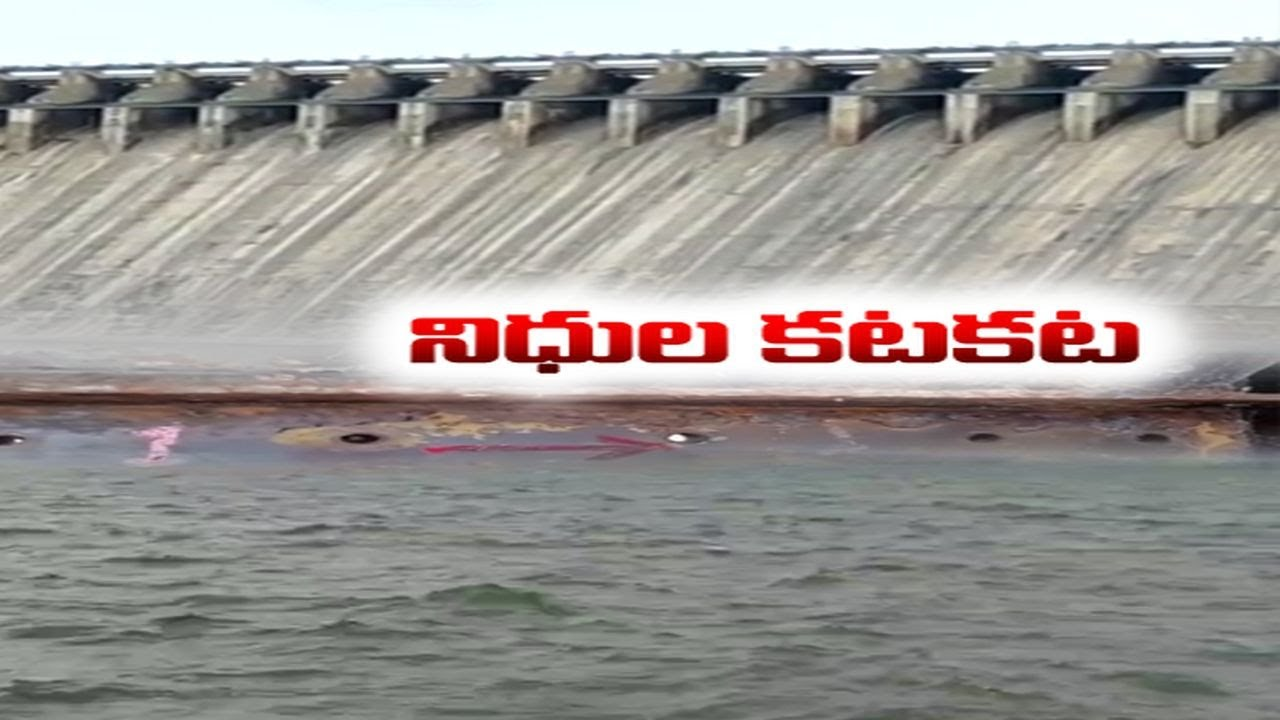 Delay in Nagarjuna Sagar Project Renovation Works   Due to Shortage & Lack of Funds from Govt