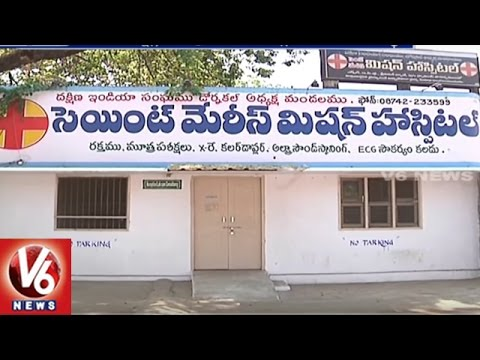 Special Story On St. Marys Mission Hospital In Khammam District | V6 News