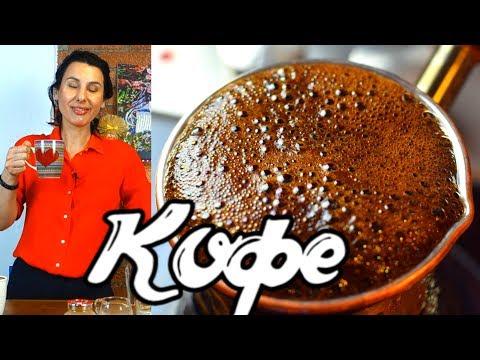 Как правильно сварить кофе в турке.  Готовить просто с Люсьена