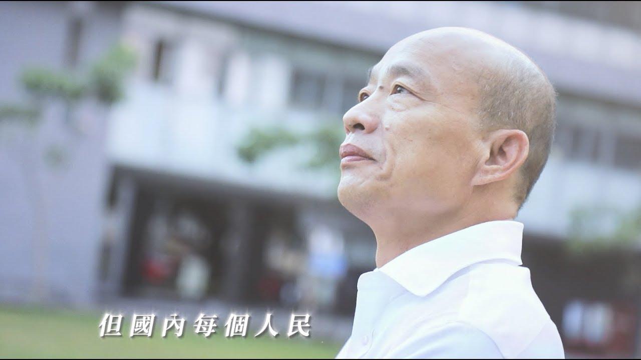 韓國瑜總統競選影片|我現在要出征篇 - YouTube