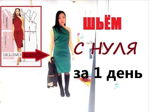 Платье на одно плечо по инструкции из интернета