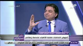 «تقدمت فى اللحظات الأخيرة» ..جمال شعبان يكشف سبب خوضه انتخابات نقابة الأطباء