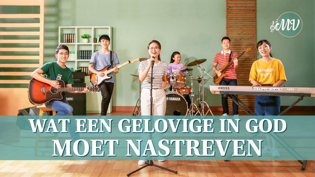 Christelijk lied 'Wat een gelovige in God moet nastreven' (Dutch subtitles)
