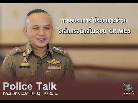รายการ POLICE TALK : การอบรมการใช้ระบบประจำวันอิเล็กทรอนิกส์ในระบบ CRIMES