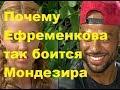 Почему Ефременкова так боится Мондезира. ДОМ-2 новости
