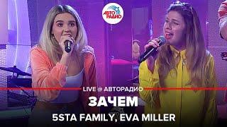 Скачать 5Sta Family Eva Miller Зачем LIVE Авторадио