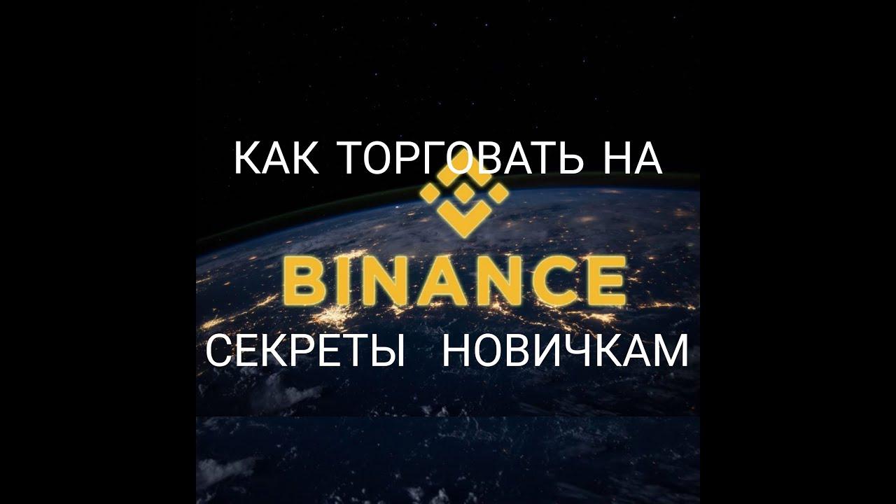 как зарабатывать на криптобирже бинанс