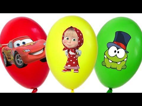 ШАРИКИ С СЮРПРИЗАМИ. Маша и Медведь. Ам Ням. Тачки Молния Маквин. Видео для детей. Balloons Surprise