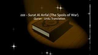 Surah Al Anfal - Urdu Translation Only - Surah 08