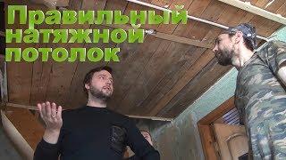 Дача 27. Как выбрать натяжной потолок в частный дом. Какой натяжной потолок лучше.