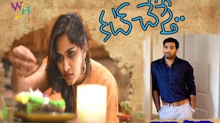 Cut Chesthe || Latest Telugu Short Film 2016 with Eng Subtitles || Directed By Srihari Jettem