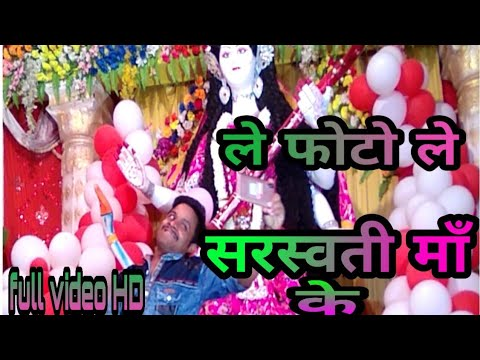 ले-फोटो-ले-सरस्वती-माँ-के-|-le-photo-le-saraswati-maa-ke-|-saraswati-puja-special-dance-video-2019-|