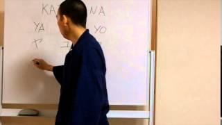 Katakana ya yu yo ヤ ユ ヨ (français)
