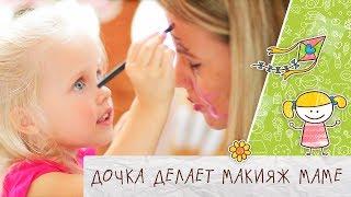 Дочка делает макияж маме [Супермамы]