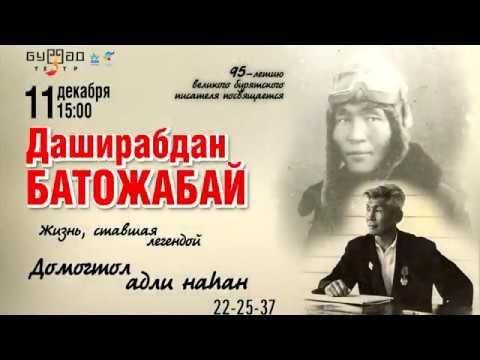 """Д. Батожабай """"Жизнь ставшая легендой"""" (Реклама спектакля)"""