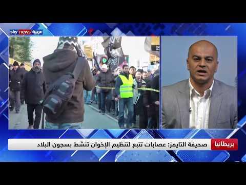 -التايمز-: تنظيم الإخوان ينشر عقيدته بالعنف بسجون بريطانيا  - 18:54-2019 / 6 / 8