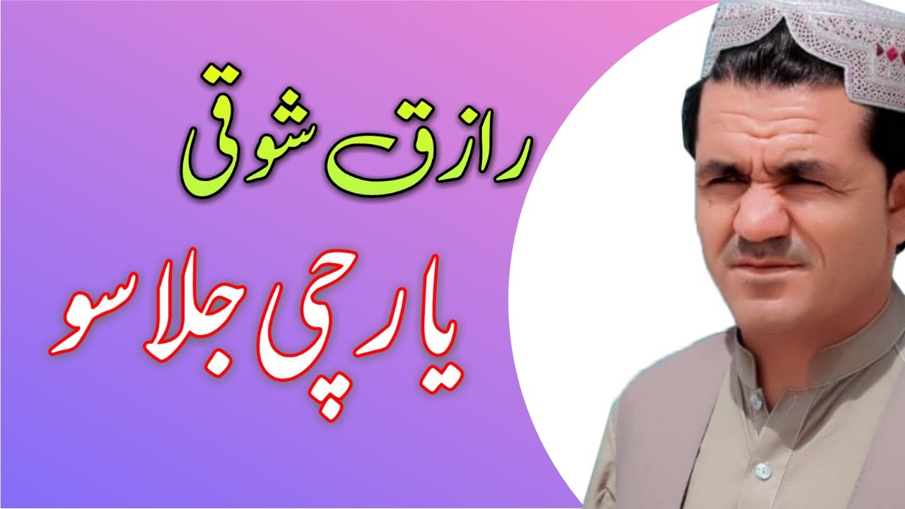 Raziq Shoqi Chaman Wala 2021| Raziq New pashto Song 2021| Chaman Wala Songs 2021 | رازق شوقی