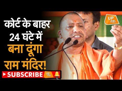 सीएम योगी आदित्यनाथ का राम मंदिर पर बड़ा बयान | UP Tak