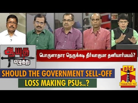 """Ayutha Ezhuthu : Debate on """"Should the government sell-off Loss Making PSUs?"""" (6/11/2014)"""