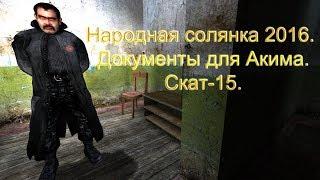 нАРОДНАЯ СОЛЯНКА 2016 ДОКУМЕНТЫ ДЛЯ АКИМА ЧАСТЬ 3