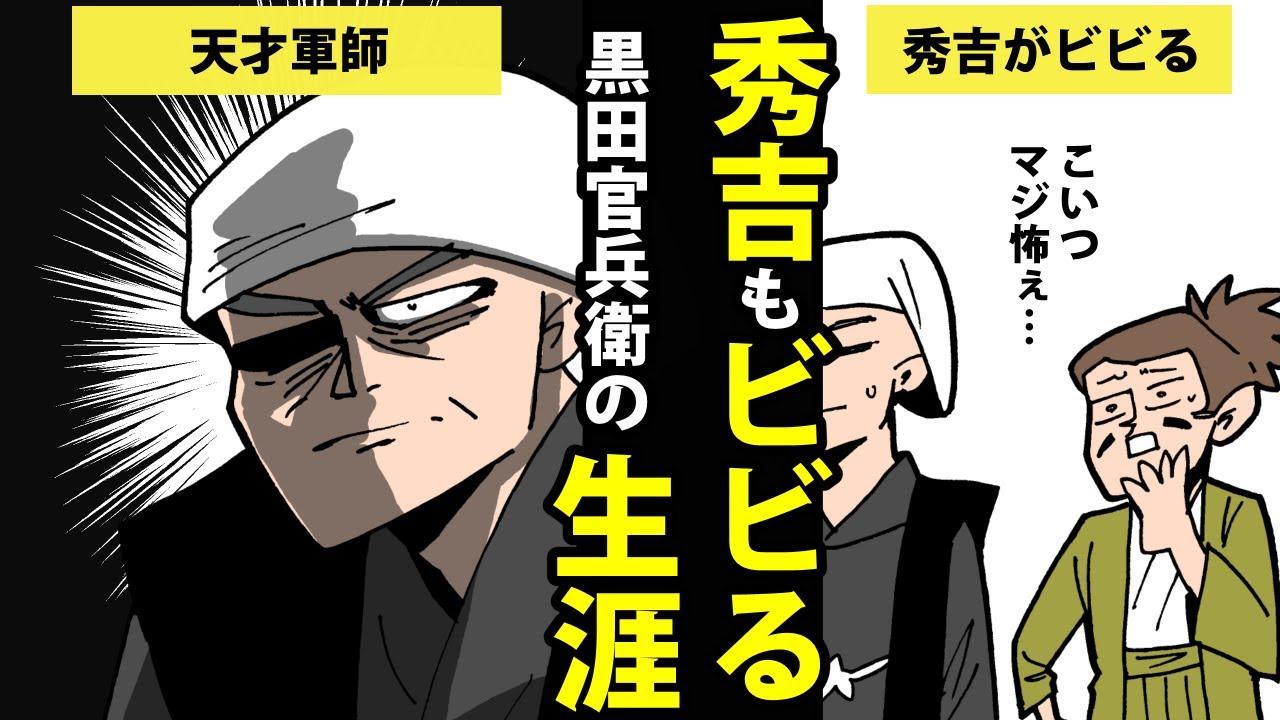 【漫画】黒田官兵衛の生涯を簡単解説!【日本史マンガ動画】