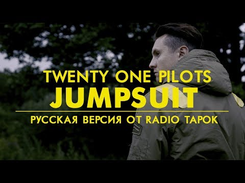 twenty one pilots: Jumpsuit (Rock cover by Radio Tapok | на русском)