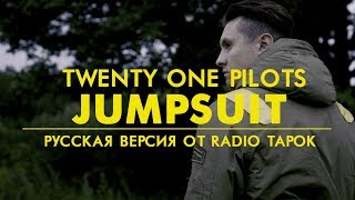 Baixar twenty one pilots: Jumpsuit (Rock cover by Radio Tapok | на русском)