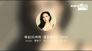 [everysing] 욕심(드라마 '종합병원2' OST…