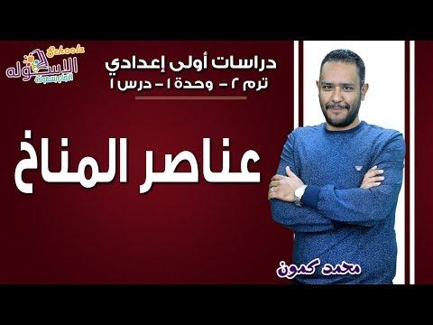 دراسات أولى إعدادي-تيرم2- أ/ محمد كمون