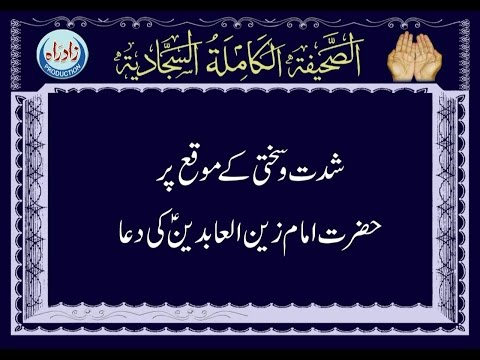 Dua 22 - His Supplication in Hardship with urdu translation