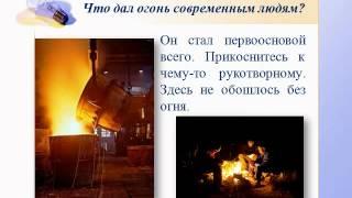 "Презентация ""ПРИРУЧЕНИЕ ОГНЯ""  ( http://skachat-prezentaciju-besplatno.ru/ )"