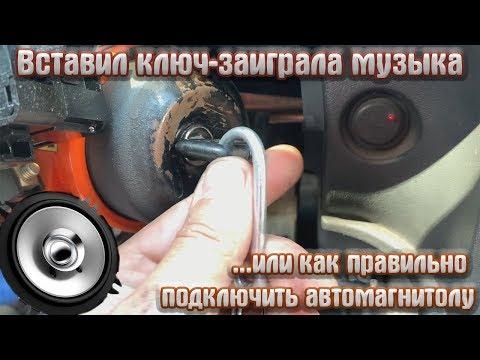 Как подключить автомагнитолу правильно от замка зажигания