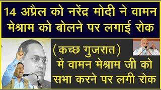 गुजरात मे जाकर नरेंद्र मोदी को चुनौती दिए-Waman Meshram
