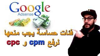ازالة هذه الفئات الحساسة من جوجل ادسنس تحسن كثيرا من ارباحك وترفع CPM و CPC