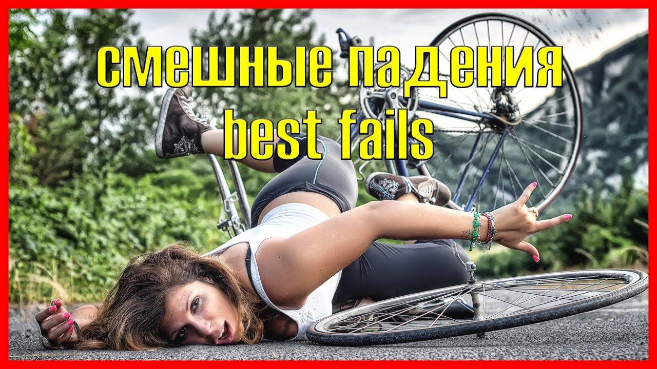 Смешные падения людей   Неудачи   FAILS