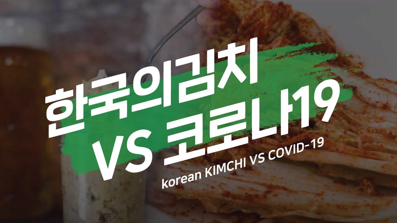 (지식나눔#1)  대한민국김치 VS 코로나19
