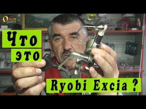 Безынерционная катушка RYOBI EXCIA MX 3000. Что произошло после?