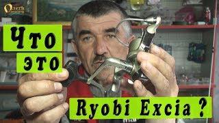 Безынерционная котушка RYOBI EXCIA MX 3000. Що сталося?
