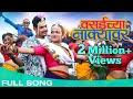 Vasaichya Nakyavar | वसईच्या नाक्यावर | New Koli Song 2020 | Siddhi Ture | Darshan Nandgaonkar