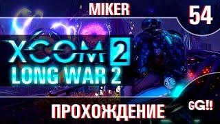 XCOM 2 Long War 2 с Майкером 54