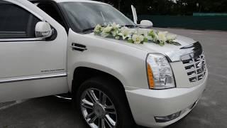 Прокат внедорожник Cadillaс Escalade на свадьбу или день рождения