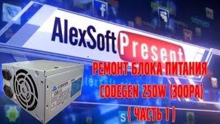 Ремонт БЖ Codegen 250W модель 300PA. Початок Ремонт чергового режиму