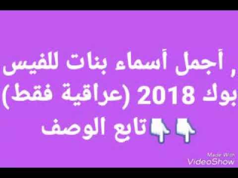 اسماء بنات للفيس بوك 2018 عراقية فقط تابع الوصف