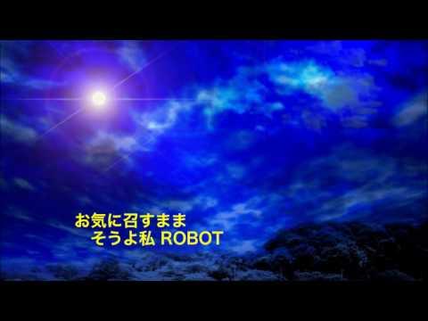 オリジナルカラオケ'80s ROBOT/榊原郁恵