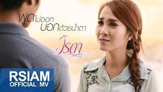[Official MV] พูดไม่ออกบอกด้วยน้ำตา : วิรดา วงศ์เทวัญ อาร์ สยาม
