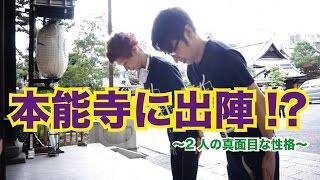 2015年6月28日 エグスプロージョンは京都は本能寺へ出陣したのであった...
