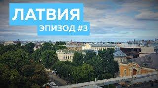 Латвия. Радио и философские беседы