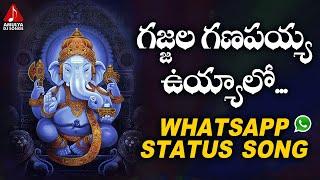 Gajjala ganapayya uyyalo whatsapp status song | lord ganesh devotional songs amulya dj
