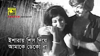 Esharay Sish Diye | ইশারায় শিস দিয়ে | Bobita & Wahid | Sabina Yasmin | Bondini | Anupam Movie Songs