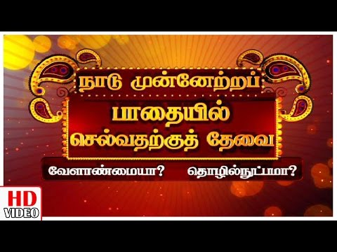Agriculture or Technology ? Full Episode | Leoni Special Pattimandram | Tamil New year | KalaignarTV